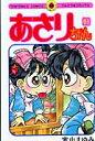 あさりちゃん(第91巻) (てんとう虫コミックス) [ 室山まゆみ ]