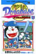 ドラベース ドラえもん超野球(スーパーベースボール)外伝(1)