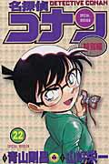 名探偵コナン 特別編 22