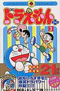 ドラえもん プラス(3) (てんとう虫コミックス(少年)) [ 藤子・F・ 不二雄 ]