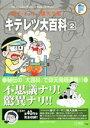 藤子・F・不二雄大全集 キテレツ大百科(2) [ 藤子・F・ 不二雄 ]