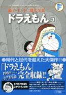 藤子・F・不二雄大全集 ドラえもん(3)