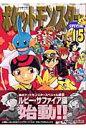 ポケットモンスターSPECIAL(15) (てんとう虫コミックス) [ 日下秀憲 ]