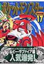ポケットモンスターSPECIAL(17) (てんとう虫コミックス) [ 日下秀憲 ]