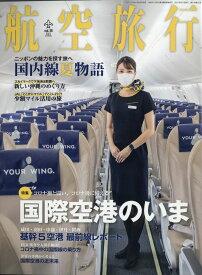 航空旅行 2021年 09月号 [雑誌]