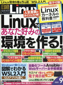 日経 Linux (リナックス) 2021年 09月号 [雑誌]