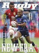 Rugby magazine (ラグビーマガジン) 2021年 09月号 [雑誌]