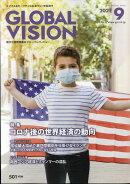 グローバルヴィジョン 2021年 09月号 [雑誌]