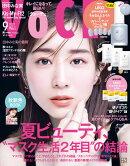 VoCE (ヴォーチェ) 2021年 09月号 [雑誌]