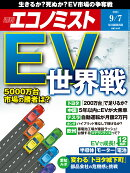 エコノミスト 2021年 9/7号 [雑誌]