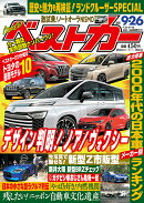ベストカー 2021年 9/26号 [雑誌]