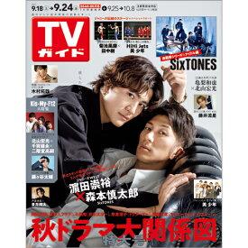 TVガイド関西版 2021年 9/24号 [雑誌]