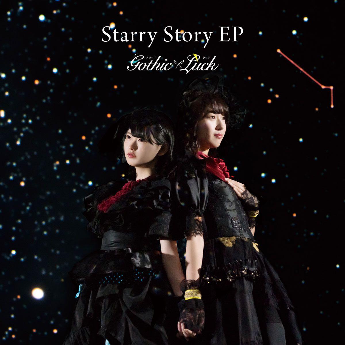 【楽天ブックス限定先着特典】Starry Story EP (缶バッジ付き) [ Gothic × Luck ]