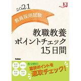 教員採用試験教職教養ポイントチェック15日間(2021) (教育ジャーナル選書)