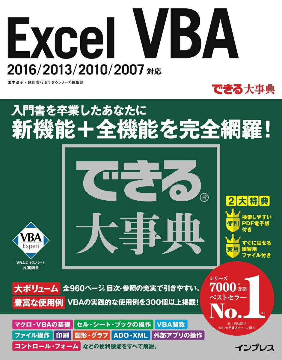 できる大事典 Excel VBA 2016/2013/2010/2007対応 (できる大事典) [ 国本温子 ]