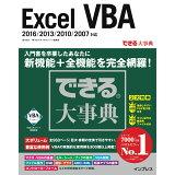 できる大事典 Excel VBA 2016/2013/2010/2007対応 (できる大事典)