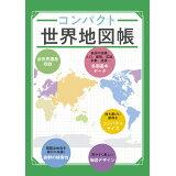 コンパクト世界地図帳3版