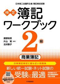 検定簿記ワークブック/2級商業簿記 [ 渡部 裕亘 ]