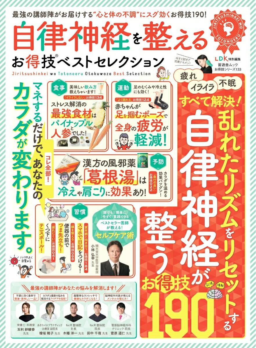 自律神経を整えるお得技ベストセレクション LDK特別編集 (晋遊舎ムック お得技シリーズ 133)