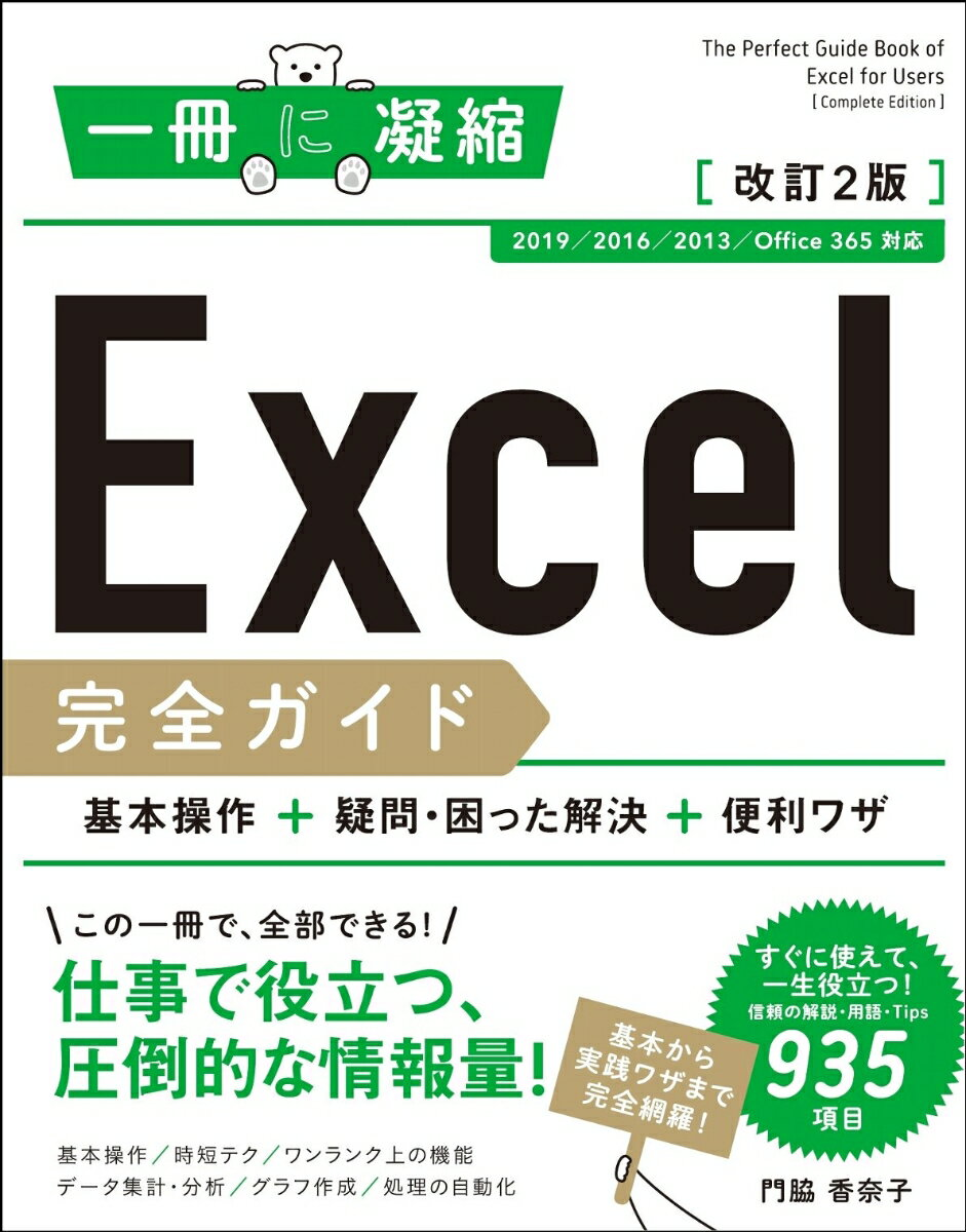 Excel完全ガイド 基本操作+疑問・困った解決+便利ワザ 改訂2版[2019/2016/2013/Office 365 対応] [ 門脇 香奈子 ]