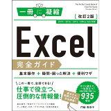 Excel完全ガイド基本操作+疑問・困った解決+便利ワザ改訂2版 (一冊に凝縮)