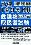乙種1・2・3・5・6類危険物取扱者試験(平成29年版)