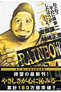 RAINBOW(14)