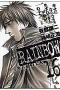 RAINBOW(16)