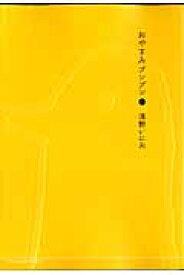 おやすみプンプン(1) (ヤングサンデーコミックス) [ 浅野 いにお ]