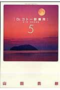 Dr.コトー診療所 第一部・豪華愛蔵版(5)