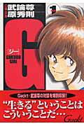 G -GOKUDO GIRL- 1