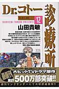 Dr.コトー診療所(12)