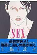 Sex(6)