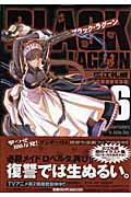 BLACK LAGOON(6) (サンデーGXコミックス) [ 広江礼威 ]