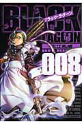 BLACK LAGOON(8) (サンデーGXコミックス) [ 広江礼威 ]