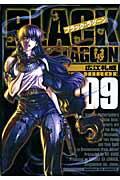 BLACK LAGOON(009) (サンデーGXコミックス) [ 広江礼威 ]