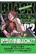 BLACK LAGOON(2) (サンデーGXコミックス) [ 広江礼威 ]