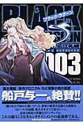 BLACK LAGOON(3) (サンデーGXコミックス) [ 広江礼威 ]