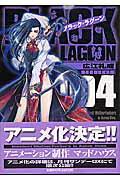 BLACK LAGOON(4) (サンデーGXコミックス) [ 広江礼威 ]