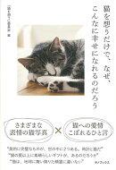 【バーゲン本】猫を想うだけで、なぜ、こんなに幸せになれるのだろう