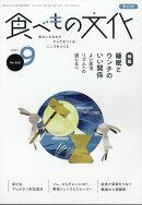食べもの文化 2021年 09月号 [雑誌]