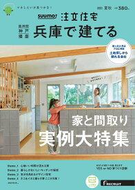 SUUMO注文住宅 兵庫で建てる 2021夏秋号[雑誌]