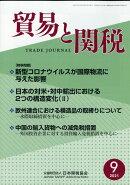 貿易と関税 2021年 09月号 [雑誌]
