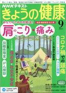 NHK きょうの健康 2021年 09月号 [雑誌]
