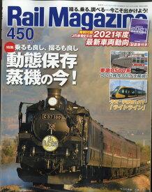 Rail Magazine (レイル・マガジン) 2021年 09月号 [雑誌]