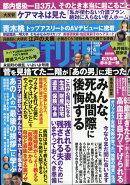 週刊現代 2021年 9/4号 [雑誌]