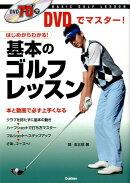 DVDでマスター!基本のゴルフレッスン