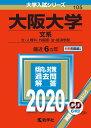 大阪大学(文系) 2020年版;No.105 (大学入試シリーズ) [ 教学社編集部 ]