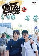 「俺旅。」 〜ロサンゼルス〜村井良大×佐藤貴史 Part 1