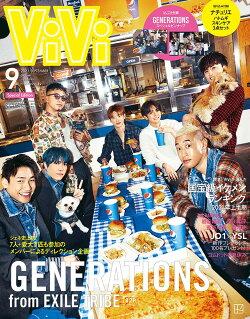 ViVi (ヴィヴィ) 2021年 09月号 [雑誌] 特別版 GENERATIONS from EXILE TRIBE